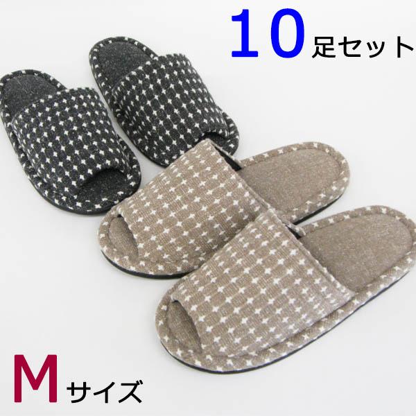 クロス スリッパ Mサイズ10足セット送料無料色選べます 日本製 洗える おしゃれ 来客用に