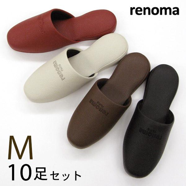 renoma レノマ サヴァ スリッパ Mサイズ10足セット色選べます ブランドスリッパ おしゃれスリッパ 来客用スリッパ 送料無料
