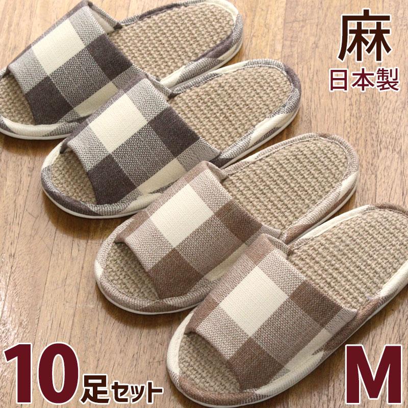 ブロックチェック柄 スリッパ 男女共用Mサイズ 10足セット 足裏シャリシャリ麻仕様 日本製 色選べます