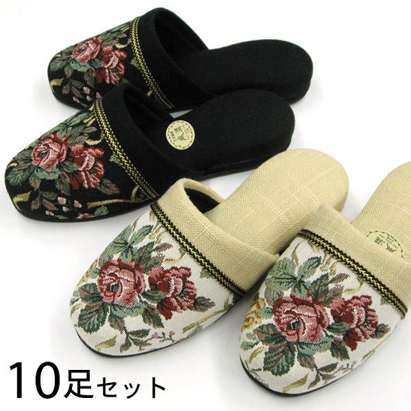 ゴブラン織り スリッパ 麻混 10足セット 送料無料 色選べます  日本製