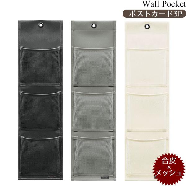 合皮を使用した上質なウォールポケットMade in Japan ウォールポケットマチ付ポストカード3P合皮×メッシュ W-433 日本製 メール便可