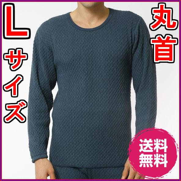 衝撃特価 【送料無料C】ひだまり、テイジン チョモランマ 紳士長袖丸首シャツ L L 「QM922」【代引き料無料】《あったか 下着、暖かい 下着、暖かい肌着、温かいインナー、下着、防寒、寒さ、冷え症、テイジン テビロン、抗菌、極よりあったかい》, ソフマップ:5ff309ac --- business.personalco5.dominiotemporario.com