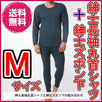 【海外限定】 【送料無料C】ひだまり チョモランマ 紳士 上下セット M (長袖丸首シャツ+ズボン下)「QM921」「QM951」【代引き料無料】《あったか 下着、暖かい 下着、暖かい肌着、温かいインナー、下着、防寒、寒さ、冷え症 、テイジン テビロン、抗菌、極よりあったか》, 名護市 fe6adf98