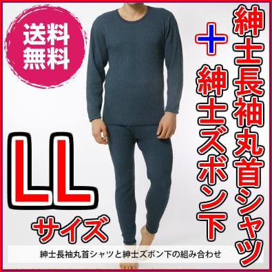 【送料無料】ひだまり チョモランマ 紳士 上下セット LL (長袖丸首シャツ+ズボン下)「QM923」「QM953」【代引き料無料】《あったか 下着、暖かい 下着、暖かい肌着、温かいインナー、冷え症 、テイジン テビロン、抗菌、極よりあったかい》