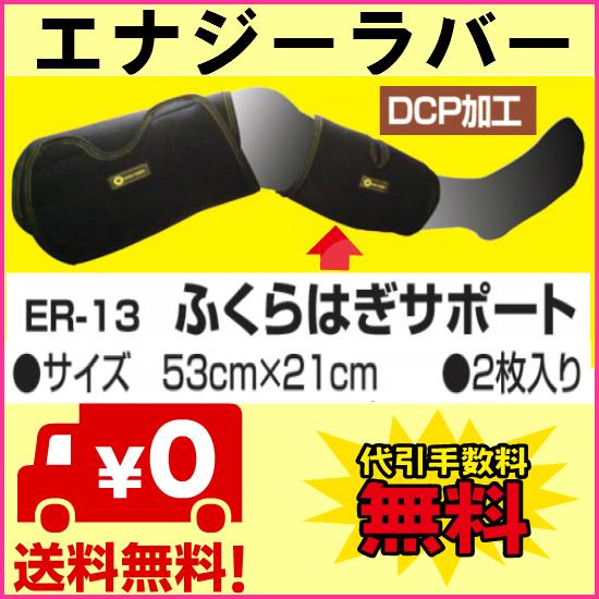 【送料無料】エナジーラバー ふくらはぎサポート ER-13 2枚入り【代引手数料無料】《DCP加工、遠赤外線、ハニカム構造、コイノテックス》
