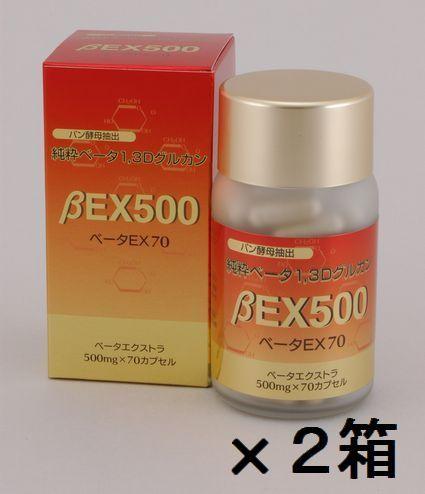 【送料無料】ベータEX 500-70カプセル お得2箱セット 【代引料無料】《パン酵母,βグルカン》