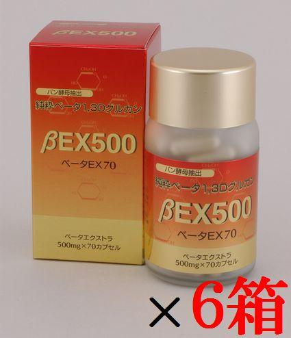 【送料無料】ベータEX 500-70カプセル 超お得6箱セット【送料・代引料無料】※大特価《パン酵母,βグルカン》