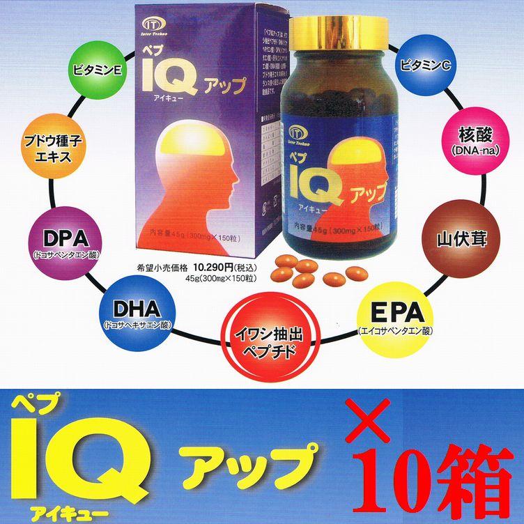 ペプIQアップ 150粒 ×超お得10箱セット【代引料無料】《記憶・思考、DHA、EPA》