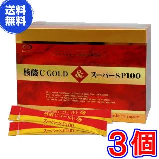 【送料無料】核酸Cゴールド&スーパーSP100 60包 ×お得3箱 《180g(3g×60包)、サケ白子加工食品、DNA・RNA、核酸、サーデンペプチド、イワシペプチド、イワシ抽出加工食品》