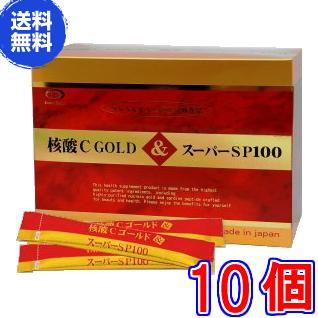 【送料無料】核酸Cゴールド&スーパーSP100 60包 ×超お得10箱 《180g(3g×60包)、サケ白子加工食品、DNA・RNA、核酸、サーデンペプチド、イワシペプチド、イワシ抽出加工食品》