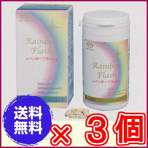 【送料無料】レインボーフラッシュ 180粒 ×お得3個 《Rainbow Flash 、石蓮花、アフリカマンゴノキ》