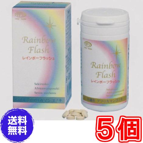 【ママ割5倍対象】【送料無料】レインボーフラッシュ 180粒 ×超お得5個 《Rainbow Flash 、石蓮花、アフリカマンゴノキ》