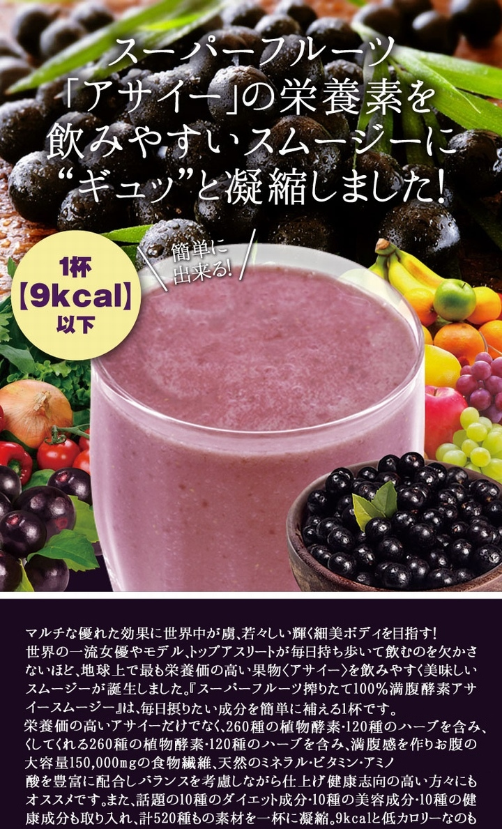 "Super fruit squeezed fresh 100% fullness enzyme Acai Smoothie x 3 bag set ""with dedicated Shaker, sweet and delicious Berry taste asyusmoothi, 1 cup 9 kcal dietary fiber 150000 mg. Acai-sum-the-. """