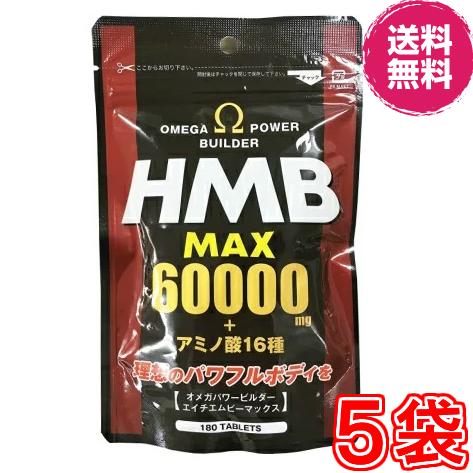 【送料無料】オメガパワービルダーHMB MAX ×超お得5袋 60000mg+アミノ酸16種《180粒、プロテインの約20倍パワー ! HMBを業界最大級60,000mg配合》