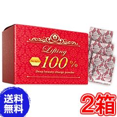 【送料無料】リフティングNAG100% ×お得2箱 ディープビューティーチャージパウダー《30包、ヒアルロン酸の3倍、ハリと潤い、Lifting NAG100% Deep beauty charge powder》