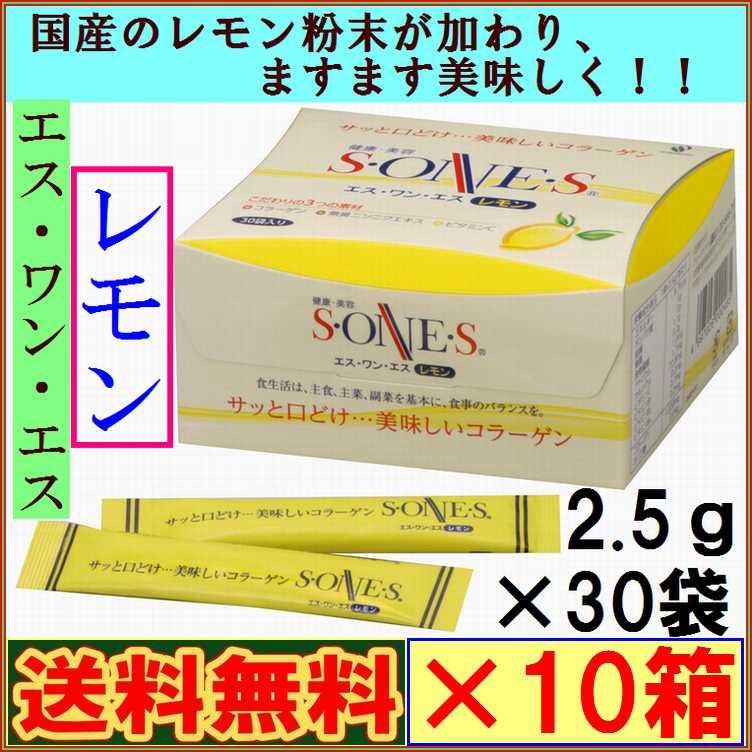 【送料無料】新 エス・ワン・エス レモン 2.5g×30袋 超お得10箱セット【代引き料無料】 《エスワンエス、レモン、S・ONE・S、コラーゲン、サチヴァミン複合体、ゼリーが出来るコラーゲン》
