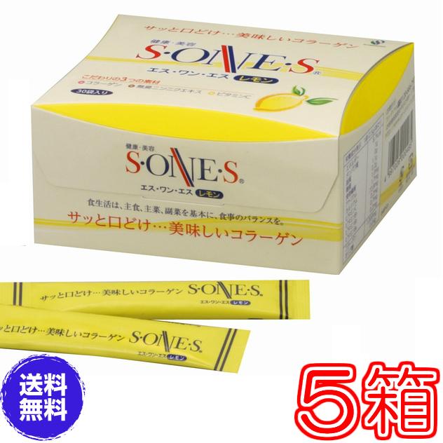 【ママ割5倍対象】【送料無料】エス・ワン・エス レモン 2.5g×30袋 超お得5箱セット 《エスワンエス、レモン、S・ONE・S、コラーゲン、サチヴァミン複合体、ゼリーが出来るコラーゲン》