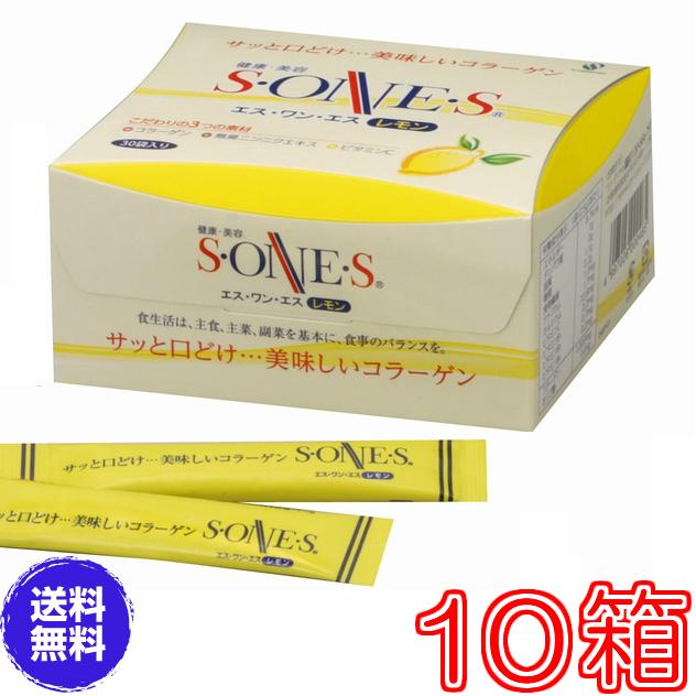 【送料無料】エス・ワン・エス レモン 2.5g×30袋 超お得10箱セット 《エスワンエス、レモン、S・ONE・S、コラーゲン、サチヴァミン複合体、ゼリーが出来るコラーゲン》