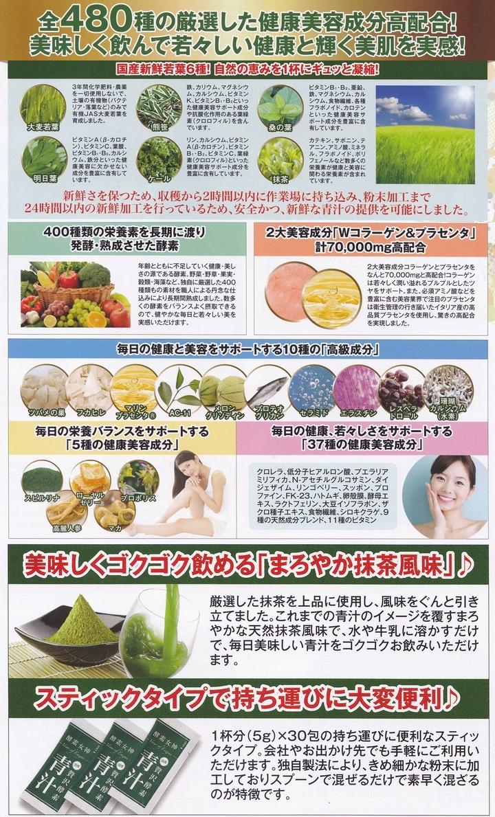 酶的女神国内豪华酶通常 30 胶囊 * 2 盒、 大麦草、 明日叶、 永远活着、 羽衣甘蓝、 桑叶、 绿茶粉、 胶原蛋白、 胎盘。