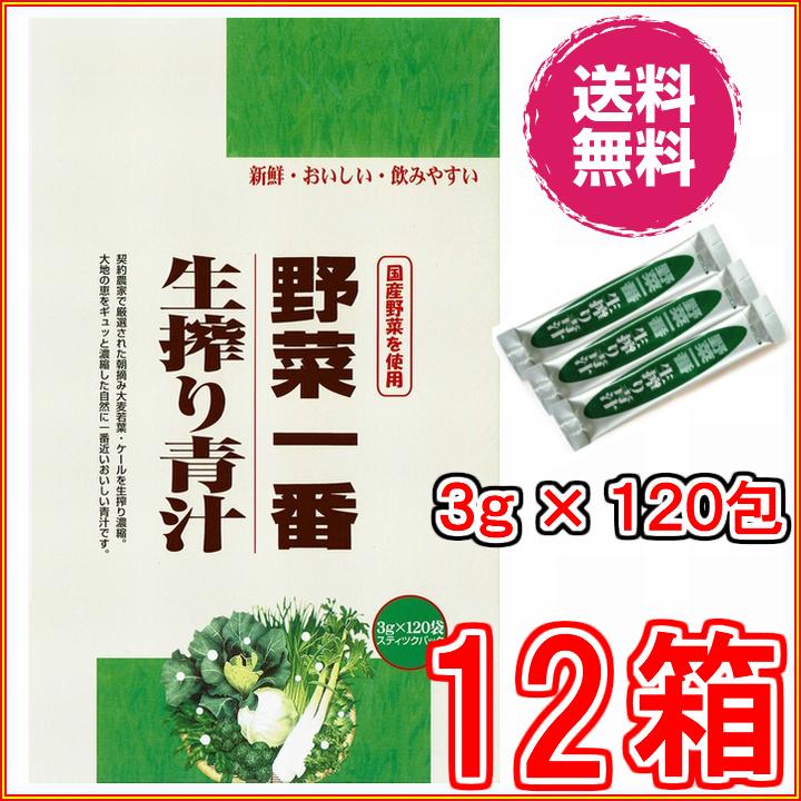 【送料無料】野菜一番生搾り青汁 3gx120袋 ×超お得12箱 【代引き料無料】《朝摘み大麦若葉・ケールを生搾り濃縮、新鮮・おいしい。飲みやすい》