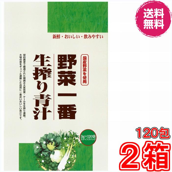【送料無料】野菜一番生搾り青汁 3gx120袋 ×お得2箱 【代引き料無料】《朝摘み大麦若葉・ケールを生搾り濃縮、新鮮・おいしい。飲みやすい》