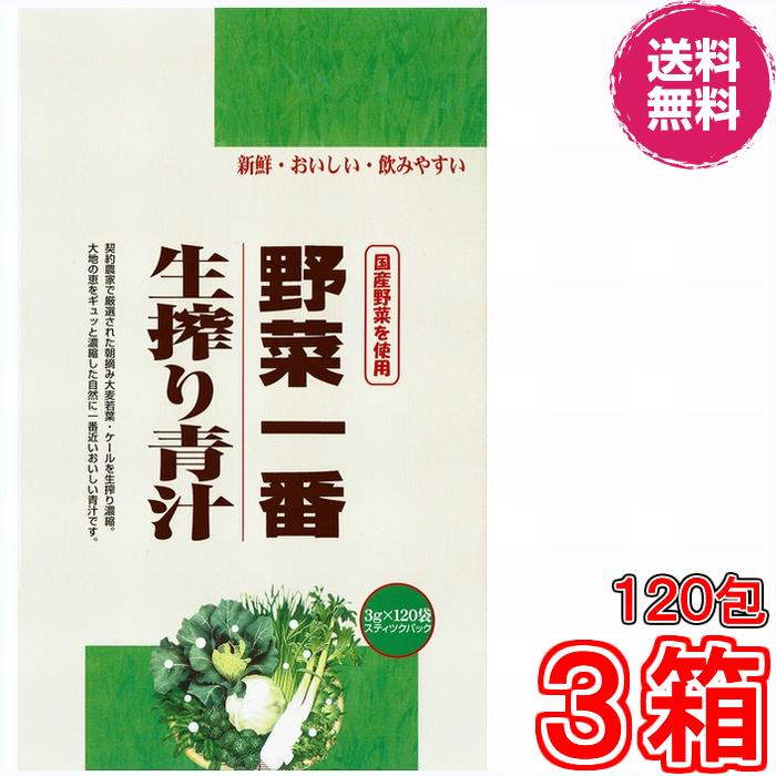 【送料無料】野菜一番生搾り青汁 3gx120袋 ×お得3箱 【代引き料無料】《朝摘み大麦若葉・ケールを生搾り濃縮、新鮮・おいしい。飲みやすい》
