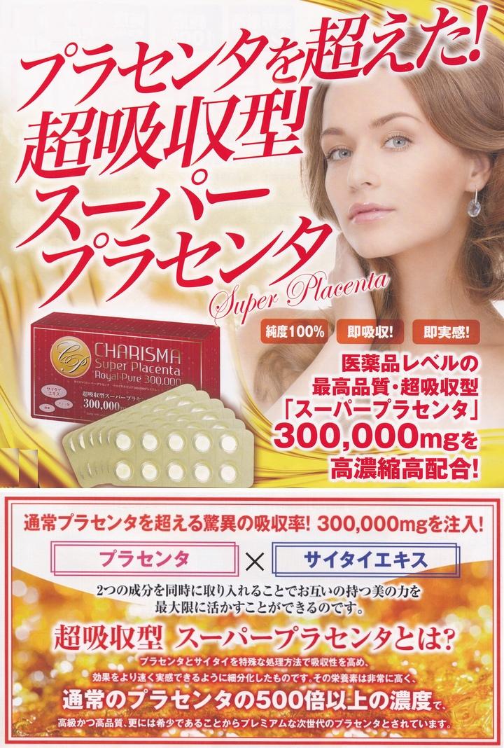 """魅力超目前皇家純 300,000 溢價""""胎盤 300,000 毫克包含超級吸收式提取市核酸。"""