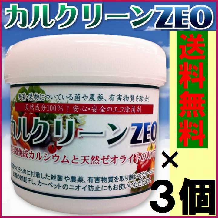 【送料無料】カルクリーンZEO ×お得3個セット【代引き料無料】 《お野菜・果物の残留農薬・雑菌・有害物質、カルクリーンゼオ》