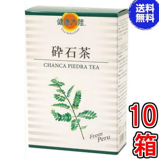 【送料無料】砕石茶 (5g×20包) ×超お得10箱セット【代引料無料】※外箱のみ白色に変更されました。 《さいせきちゃ、チャンカ・ピエドラ、石》
