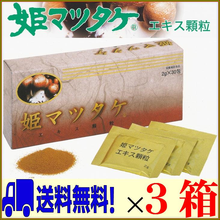 【送料無料】姫マツタケエキス顆粒 2g×30包×お得3箱セット【代引き料無料】《ヒメマツタケ、アガリクス・ブラゼイポリサッカライド》