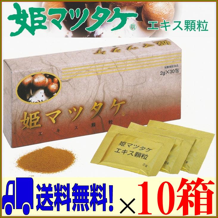 【送料無料】姫マツタケエキス顆粒 2g×30包×超お得10箱セット【代引き料無料】《ヒメマツタケ、アガリクス・ブラゼイポリサッカライド》