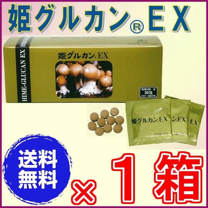 【送料無料】姫グルカンEX30包 《1箱3g(10粒)×30包、姫マツタケ細胞壁破砕、ローヤルゼリー、日本食菌工業》