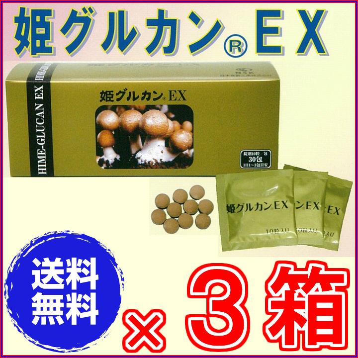 【送料無料】姫グルカンEX30包 ×お得3箱セット【代引き料無料】《1箱3g(10粒)×30包、姫マツタケ細胞壁破砕パウダー、ローヤルゼリー、日本食菌工業》