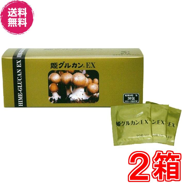 【送料無料】姫グルカンEX30包 ×お得2箱セット【代引き料無料】《1箱3g(10粒)×30包、姫マツタケ細胞壁破砕パウダー、ローヤルゼリー、日本食菌工業》