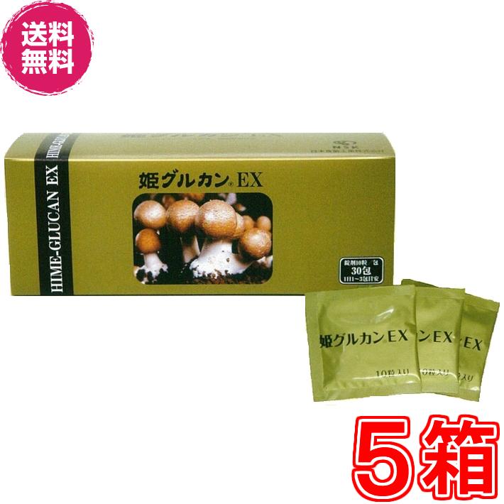 【送料無料】姫グルカンEX30包 ×超お得5箱セット【代引き料無料】《1箱3g(10粒)×30包、姫マツタケ細胞壁破砕パウダー、ローヤルゼリー、日本食菌工業》