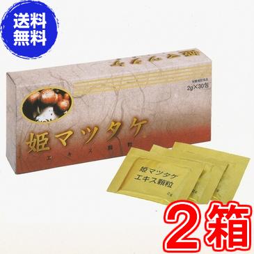 【送料無料】姫マツタケエキス顆粒 2g×30包×お得2箱セット【代引き料無料】《ヒメマツタケ、アガリクス・ブラゼイポリサッカライド》