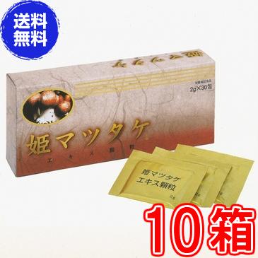 【送料無料】姫マツタケエキス顆粒 2g×30包×超お得10箱セット【代引き料無料】《ヒメマツタケ、アガリクス·ブラゼイポリサッカライド》