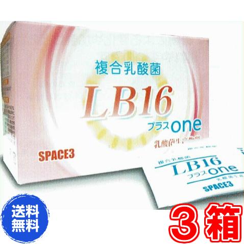 【送料無料】LB16プラスone 30包 ×お得3箱【代引料無料】《乳酸菌生産物質、有胞子性乳酸菌、オリゴ糖、難消化性デキストリン、リフォーレ、プロテサン》