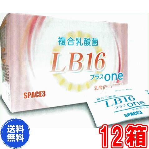 【送料無料】LB16プラスone 30包 ×超お得12箱【代引料無料】《乳酸菌生産物質、有胞子性乳酸菌、オリゴ糖、難消化性デキストリン、リフォーレ、プロテサン》