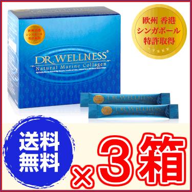 【送料無料】ナチュラルマリンコラーゲン60包 ×お得3箱《Dr.Wellness ナチュラルマリンコラーゲン、魚皮由来コラーゲン、ドクターウェルネス、カルシウム、ビタミンD、エスワンエス》SLC