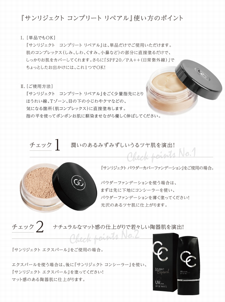 UV control sanrijiekuto Complete Repairl《17g,粉底(遮瑕膏),顔色Nudie Cover(天然)》