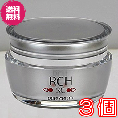 【送料無料】RCH SC ピュアクリーム ×お得3個《30g、美容液 、ヒト脂肪間質細胞順化培養液》