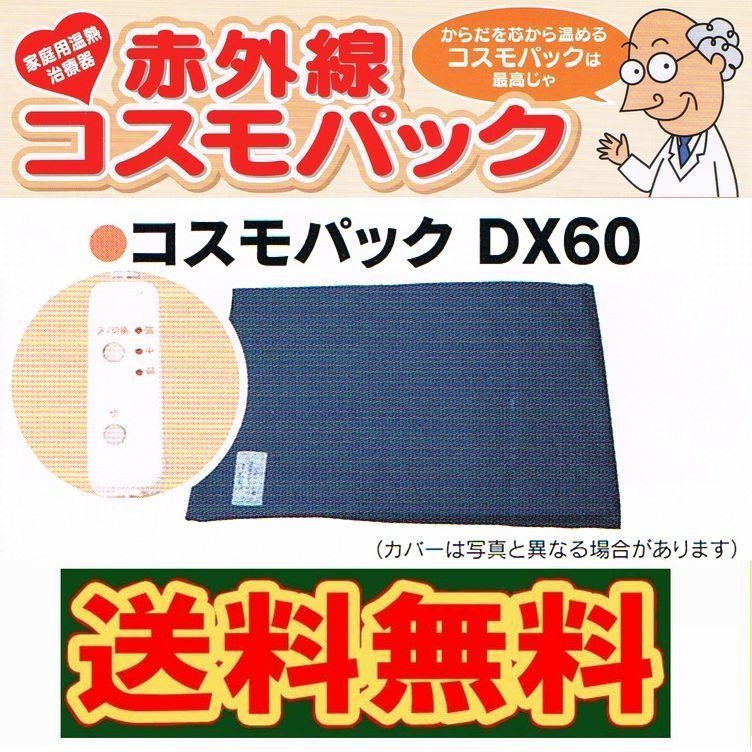 【送料無料】コスモパック DX60 【代引料無料】《医療器具、温熱効果・血行、神経痛・筋肉痛、疲労回復、遠赤外線温熱治療器》