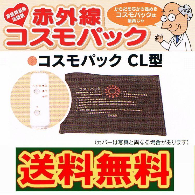 【送料無料】コスモパック CL型 【代引料無料】《医療器具、温熱効果・血行、神経痛・筋肉痛、疲労回復、遠赤外線温熱治療器》