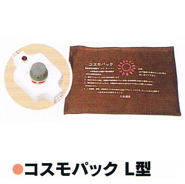 【送料無料】コスモパック L型 【代引料無料】《医療器具、温熱効果・血行、神経痛・筋肉痛、疲労回復、遠赤外線温熱治療器》