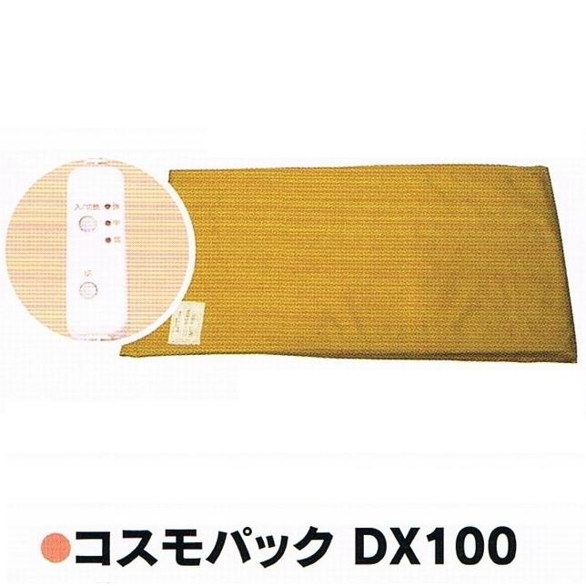 【送料無料】コスモパック DX100 【代引料無料】《医療器具、温熱効果・血行、神経痛・筋肉痛、疲労回復、遠赤外線温熱治療器》