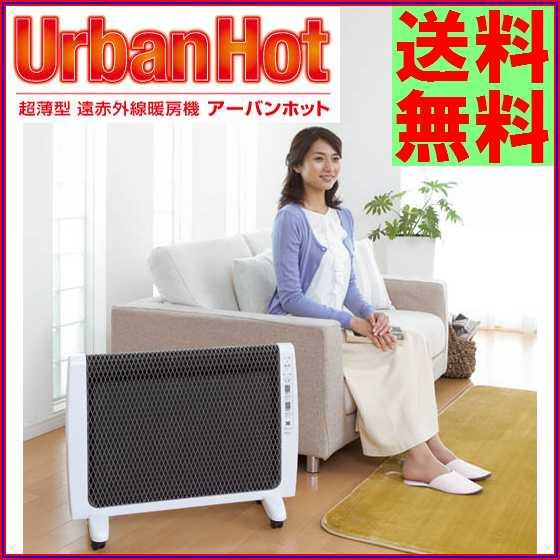 アーバンホット RH-2200 ※メーカー直送 【送料無料】《Urban Hot、遠赤外線パネルヒーター、暖房機、ゼンケン》