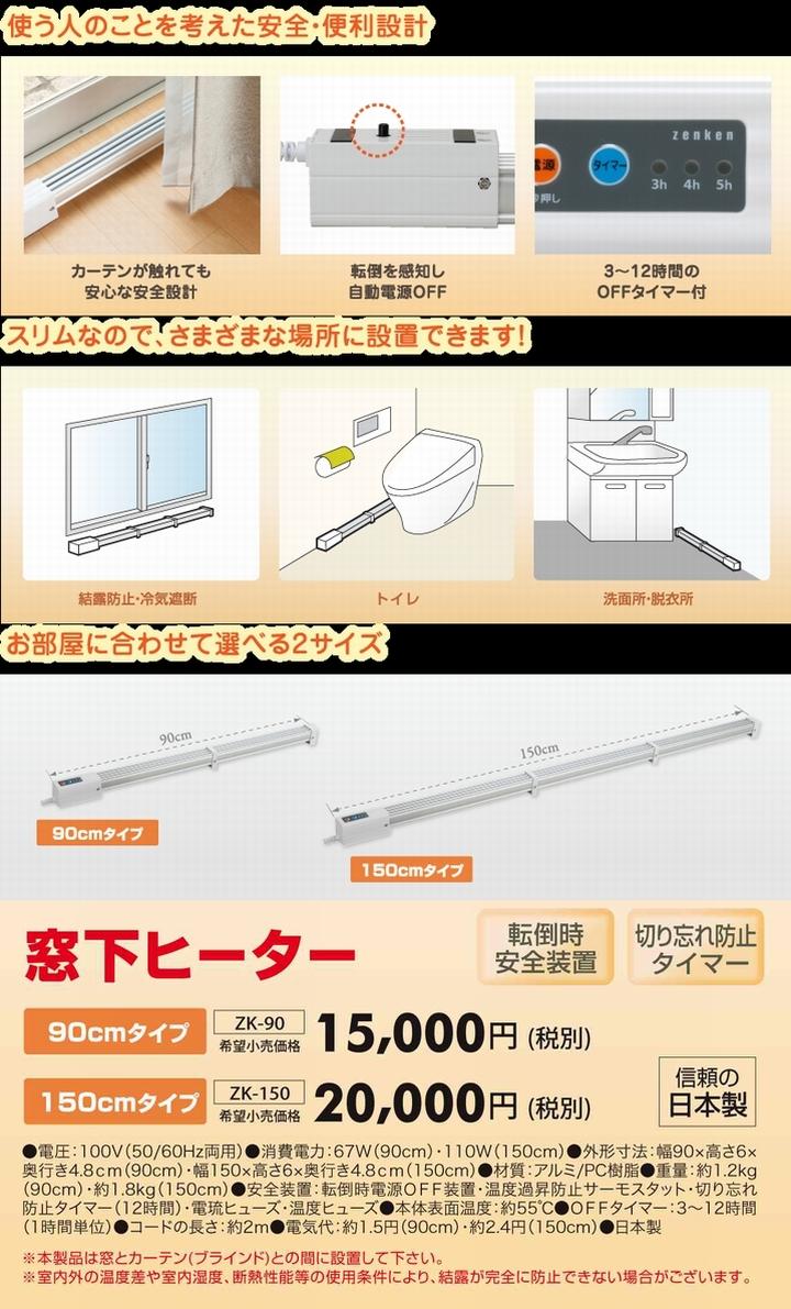 "Windows 下加熱器 ZK 150 150 釐米類型 * cod 不能""反對冰冷的窗戶,冷凝、 廁所和接收器、 輔助加熱、 城市熱、 遠紅外線面板加熱器,加熱器,zenken。"