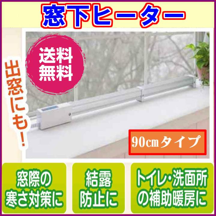 "Windows 下加熱器 ZK 90 90 釐米類型 * cod 不能""反對冰冷的窗戶,冷凝、 廁所和接收器、 輔助加熱、 城市熱、 遠紅外線面板加熱器,加熱器,zenken。"