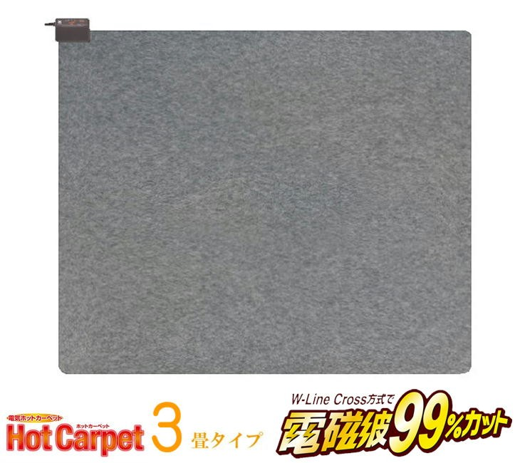 【送料無料CP】電気ホットカーペット ZCB-30KR 3畳タイプ(本体のみ)《電磁波カット、暖房機、ゼンケン》※ゼンケン直送(代引不可)